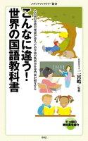 こんなに違う! 世界の国語教科書