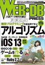 WEB+DB PRESS Vol.115【電子書籍】[ WEB+DB PRESS編集部【編】 ]