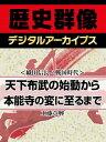 楽天Kobo電子書籍ストアで買える「<織田信長と戦国時代>天下布武の始動から本能寺の変に至るまで【電子書籍】[ 工藤章興 ]」の画像です。価格は105円になります。