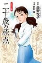 コミック版 二十歳の原点【電子書籍】[ 高野悦子 ]