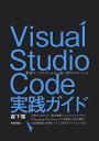 Visual Studio Code実践ガイド ーー 最新コードエディタを使い倒すテクニック【電子書籍】[ 森下篤 ]