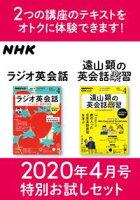 NHK ラジオ英会話 遠山顕の英会話楽習 特別お試しセット 2020年4月号[雑誌]