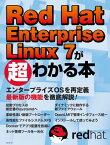 Red Hat Enterprise Linux 7が超わかる本(日経BP Next ICT選書)【電子書籍】[ 藤田稜 ]