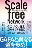 スケールフリーネットワーク ものづくり日本だからできるDX【電子書籍】[ 島田 太郎 ]