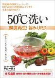 50℃洗い【電子書籍】[ 平山一政 ]