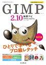できるクリエイター GIMP 2.10独習ナビ 改訂版 Windows&macOS対応【電子書籍】[ ドルバッキーヨウコ(D-design) ]
