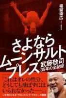 さよならムーンサルトプレス 武藤敬司35年の全記録