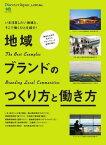 別冊Discover Japan _LOCAL 地域ブランドのつくり方と働き方【電子書籍】