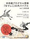 日本語プログラム言語なでしこ公式バイブル ver1.5対応版【電子書籍】[ クジラ飛行机 ]
