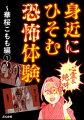 【心霊&絶叫】身近にひそむ恐怖体験〜華桜こもも編〜 (1)