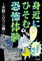 【心霊&絶叫】身近にひそむ恐怖体験〜天野こひつじ編〜 (1)