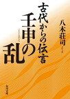 古代からの伝言 壬申の乱【電子書籍】[ 八木 荘司 ]