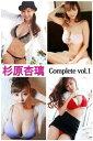 杉原杏璃 Complete vol.1【電子書籍】[ 杉原杏...
