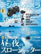 デジタルカメラマガジン 2015年3月号【電子書籍】