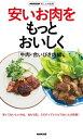 NHK出版 あしたの生活 安いお肉をもっとおいしく[牛肉・合いびき肉編]【電子書籍】