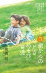 3歳からの今どき「外あそび」育児【電子書籍】[ 前橋 明 ]
