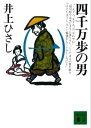 四千万歩の男(一)【電子書籍】[ 井上ひさし ]