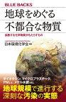 地球をめぐる不都合な物質 拡散する化学物質がもたらすもの【電子書籍】[ 日本環境化学会 ]