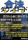 合法ダウンロード最前線【電子書籍...