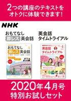 NHK おもてなし 即レス英会話 英会話タイムトライアル 特別お試しセット 2020年4月号[雑誌]