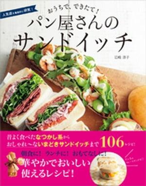 おうちで、できたて! パン屋さんのサンドイッチ