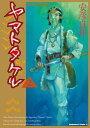 ヤマトタケル(2)【電子書籍】[ 安彦 良和 ]