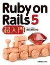 Ruby on Rails 5 超入門【電子書籍】[ 掌田津耶乃 ]