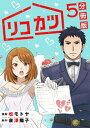 リコカツ【分冊版】5【電子書籍】...