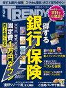 日経トレンディ 2018年5月号 [雑誌]【電子書籍】