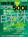 会社四季報プロ500 2021年 春号【電子書籍】