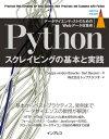 Pythonスクレイピングの基本と実践 データサイエンティストのためのWebデータ収集術【電子書籍】[ Seppe vanden Broucke ]