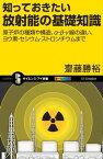 知っておきたい放射能の基礎知識原子炉の種類や構造、α・β・γ線の違い、ヨウ素・セシウム・ストロンチウムまで【電子書籍】[ 斎藤 勝裕 ]