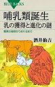 哺乳類誕生 乳の獲得と進化の謎 驚異の器官がうまれるまで【電子書籍】[ 酒井仙吉 ]