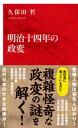 明治十四年の政変(インターナショナル新書)【電子書籍】[ 久保田哲 ]