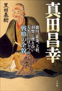 真田昌幸 徳川、北条、上杉、羽柴と渡り合い大名にのぼりつめた戦略の全貌【電子書籍…