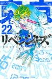 東京卍リベンジャーズ(22)【電子書籍】[ 和久井健 ]