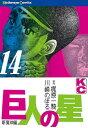 巨人の星14巻【電子書籍】[ 梶原一騎 ]
