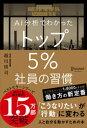 AI分析でわかった トップ5%社員の習慣【電子書籍】[ 越川慎司 ] - 楽天Kobo電子書籍ストア