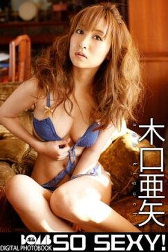 SO SEXY! 木口亜矢【電子書籍】