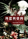 Abara: Complete Deluxe Edition【電子書籍】[ Tsutomu Nihei ]