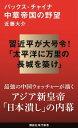 パックス・チャイナ 中華帝国の野望【電子書籍】[ 近藤大介 ]