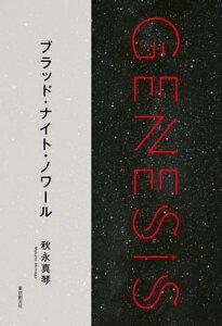 ブラッド・ナイト・ノワール-Genesis SOGEN Japanese SF anthology 2018-【電子書籍】[ 秋永真琴 ]