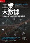 工業大數據:工業4.0時代的智慧轉型與價?創新【電子書籍】[ 李傑 ]