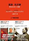 真説 毛沢東 誰も知らなかった実像 上下巻合本版【電子書籍】[ ユン・チアン ]