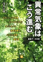 異常気象はこう進む(小学館文庫)【電子書籍】[ 浅井冨雄 ]