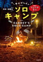 準備はリュック1つ! 日本一身軽なキャブヘイのソロキャンプ【電子書籍】[ キャブヘイ ]