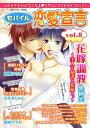 モバイル恋愛宣言 Vol.8モバイル恋愛宣言 Vol.8【電子書籍】[ 黒岬光 ]
