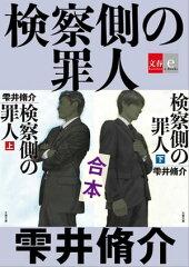『検察側の罪人』ヒロインは吉高由里子で噂される関ジャニ∞大倉忠義との交際継続