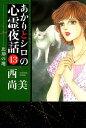 あかりとシロの心霊夜話13【電子書籍】[ 西尚美 ]
