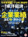 週刊東洋経済 2016年3月12日号【電子書籍】